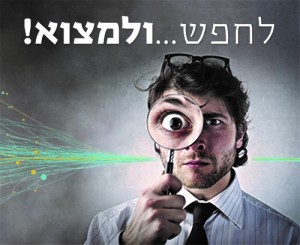 נגה פורת / חיפוש שורשים