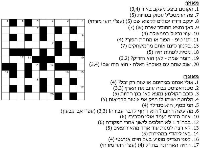 סנסציוני קרב מילים – תשבץ היגיון מס' 38 / ליאור ליאני © | בלוג השפה העברית XC-21