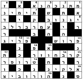 פתרון תשבץ היגיון 76